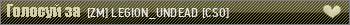 Сервер [ZM] LEGION_UNDEAD [CSO]