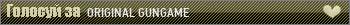 Сервер ORIGINAL GUNGAME
