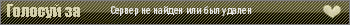 Сервер GOLDEN MANSION