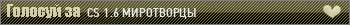 Сервер CS 1.6 МИРОТВОРЦЫ
