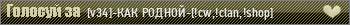 Сервер [v34] -@-Как РодноЙ-@- Public [Новый Ранг]