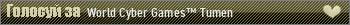 World Cyber Games™     Tumen