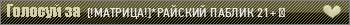 [!МАТРИЦА!]*РАЙСКИЙ ПАБЛИК 21+ シ