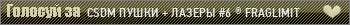 CSDM ПУШКИ + ЛАЗЕРЫ #6 ® FRAGLIMIT