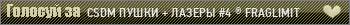 CSDM ПУШКИ + ЛАЗЕРЫ #4 ® FRAGLIMIT