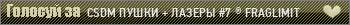 CSDM ПУШКИ + ЛАЗЕРЫ #7 ® FRAGLIMIT