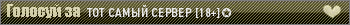 ТОТ САМЫЙ СЕРВЕР (18+) [STEAM - VIP GOLD]
