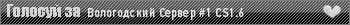 Вологодский Сервер #1 CS1.6
