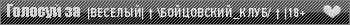 Сервер |ВЕСЕЛЫЙ| ★\БОЙЦОВСКИЙ_КЛУБ/★|18+