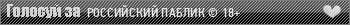 Сервер РОССИЙСКИЙ ПАБЛИК © 18+