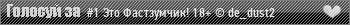 Сервер #1 Это Фастзумчик! [Public] 18+ © MIRCS.RU