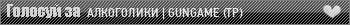 АЛКОГОЛИКИ | GUNGAME (TP)