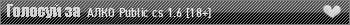 Сервер АЛКО Public cs 1.6 [18+]