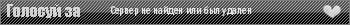 Сервер Omsk ProServer |v34| Public