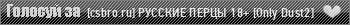 Сервер ✖     РУССКИЕ ПЕРЦЫ [18+]® ✖