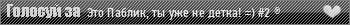 Сервер |PUBLIC| REPUBLIC OF BANDIT'S