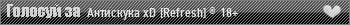 Антискука xD [Refresh] ® 18+
