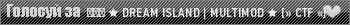 [#1] | DREAM ISLAND # MULTIMOD [● Props/Строитель ●]