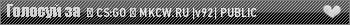 [CS:GO] MONSTERKILL [РАЗРАБОТКА ДО 30.09]