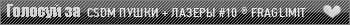 CSDM ПУШКИ + ЛАЗЕРЫ #10 ® FRAGLIMIT