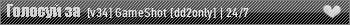 [v34] GameShot [dd2only]   24/7