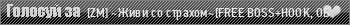 Сервер [ZM] ~Живи со страхом~ [FREE VIP]