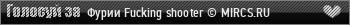 Fucking shooter [Furien Mod]