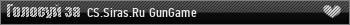 Сервер CS.Siras.Ru GunGame