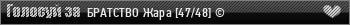 Сервер БРАТСТВО Жара [dust2]
