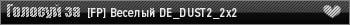 [FP] Веселый DE_DUST2_2x2