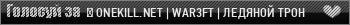 9✯  ONEKILL.RU | WAR3FT | ТАЛИСМАНЫ