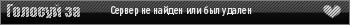 Уродский зомби сервер ® EspadaServer.Ru