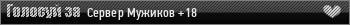 Сервер Сервер Мужиков 18+ __________________________#1