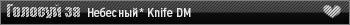 Сервер Небесный* Knife DM