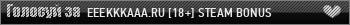 Сервер EEEKKKAAA [18+] STEAM BONUS
