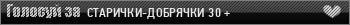 Сервер СТАРИЧКИ-ДОБРЯЧКИ,ЧЕТКИЕ ЧУВАЧКИ!!!