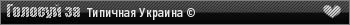 Типичная Украина © 18+ | Public