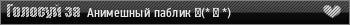 Анимешный паблик  /3