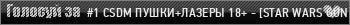 • CSDM Star Wars Battlefront Guns - Пушки+Лазеры