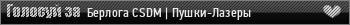 [CSDM]-[ПУШКИ_ЛАЗЕРЫ_ЩИТЫ]-[2019]