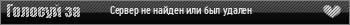 Сервер ® Just War3FT ~Меч и магия~[EspadaServer.Ru]