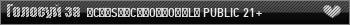 [CSCOOL.RU] Public