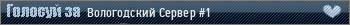 Сервер Вологодский Сервер #1 CS1.6