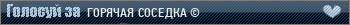 Сервер ГОРЯЧАЯ СОСЕДКА ©