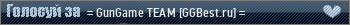 = GunGame TEAM [GGBest.ru] =