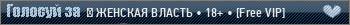 ЖЕНСКАЯ ВЛАСТЬ 18+
