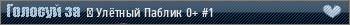 Сервер ►     Улётный Паблик 0+ #1