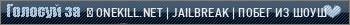 ♥  ONEKILL.RU | JAILBREAK | ПОБЕГ ИЗ ШОУШЕНКА