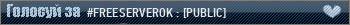 Сервер    [PUBLIC] : VK/freeserverok