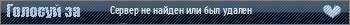 Сервер ИСТОРИЯ ОДНОГО ПОБЕГА[14+]